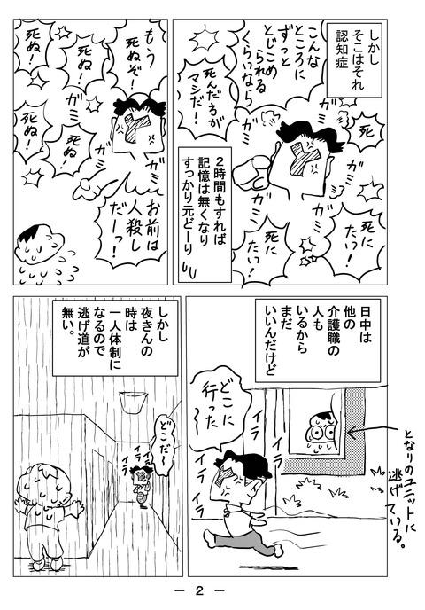 介護のしごと(3)-2