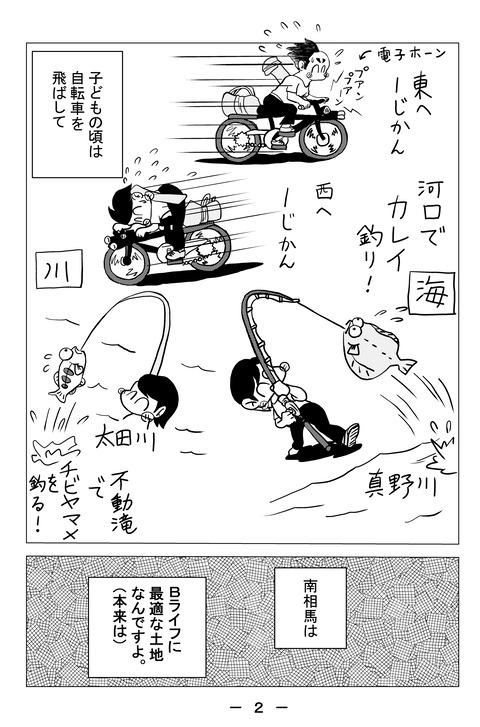 土地さがし(南相馬市)1-2