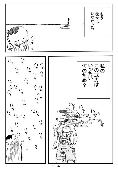 なぜ太極拳ー4