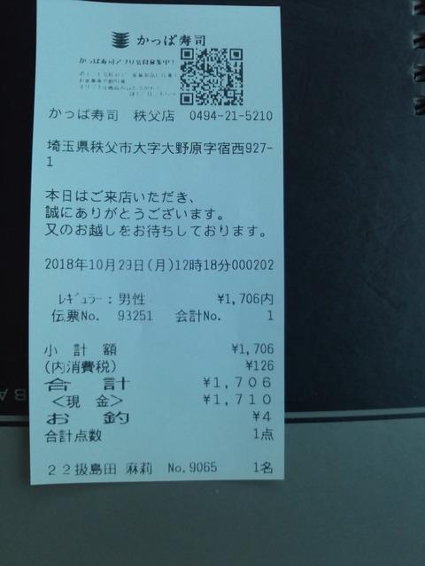 かっぱ寿司60