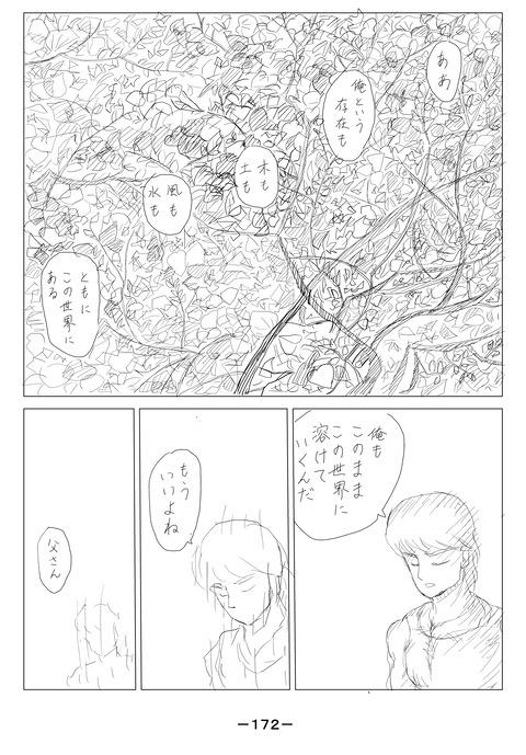 ソラの拳09-172