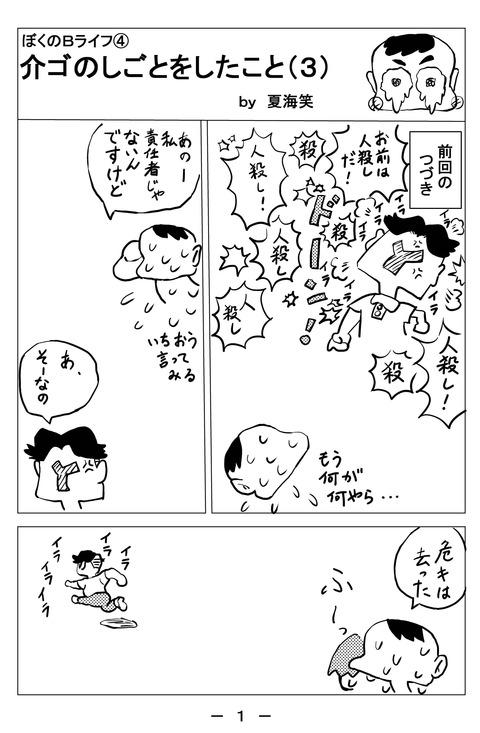 介護のしごと(3)-1