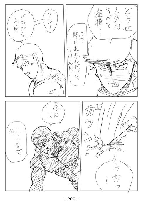 ソラの拳09-220