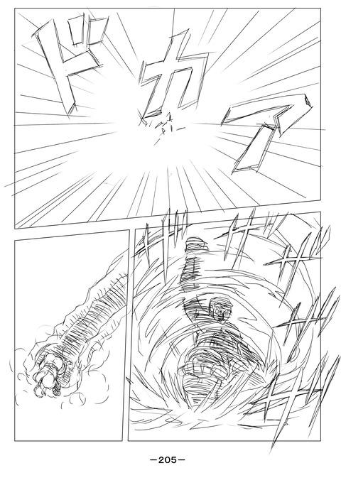 ソラの拳09-205