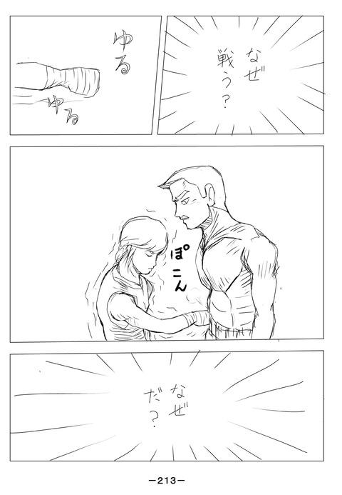 ソラの拳09-213