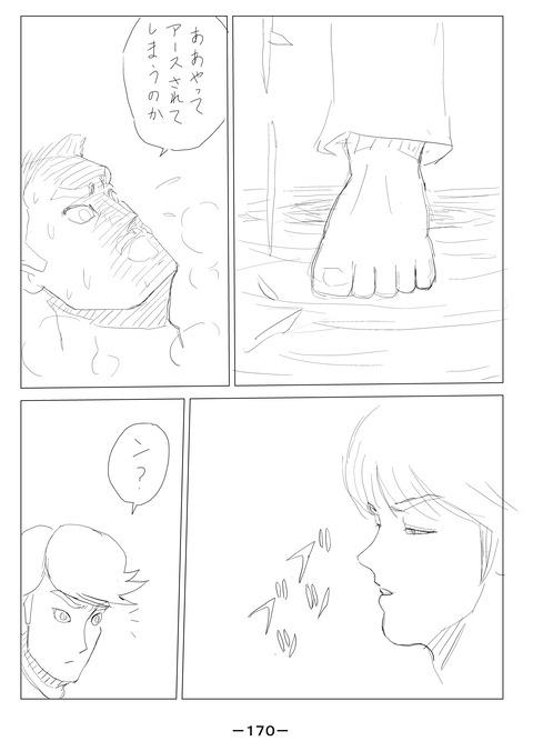 ソラの拳09-170