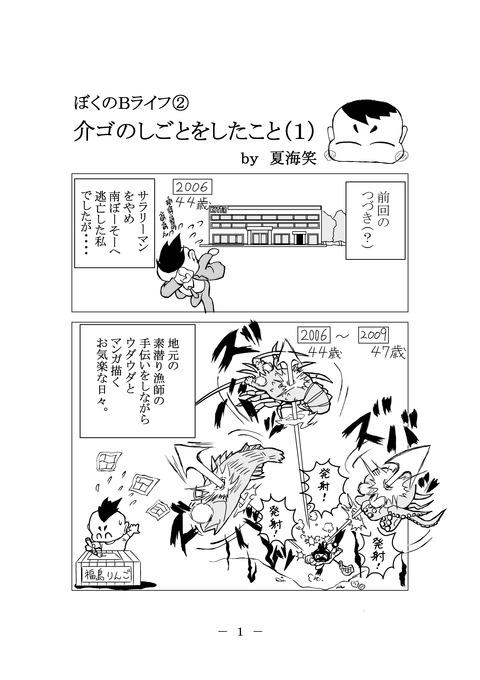 介護のしごと(1)-1