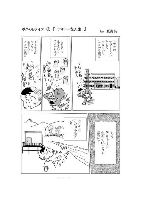 テキトーな人生1-1