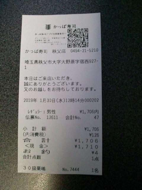 かっぱ寿司70