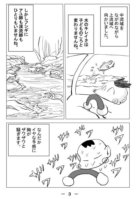 土地さがし(南相馬市)3-3