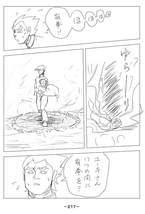 ソラの拳09-217