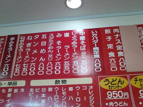 びっくりラーメン03