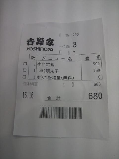 吉野家2-3