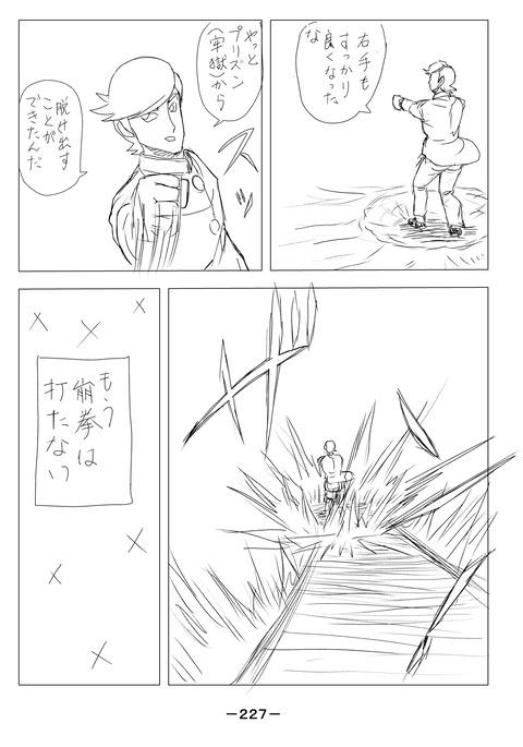 ソラの拳09-227