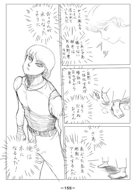 ソラの拳09-155