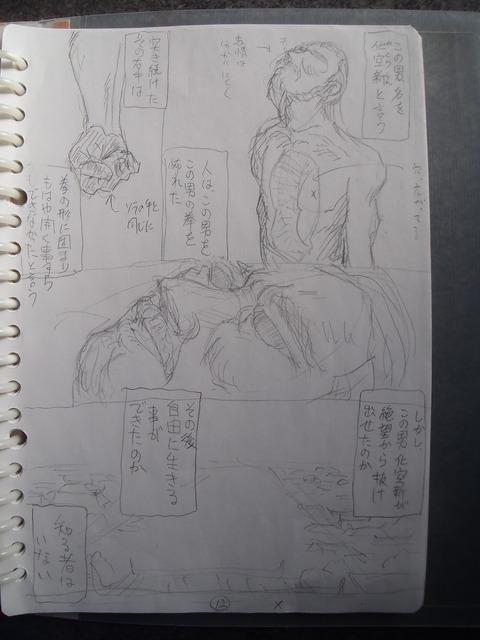 ソラの拳012