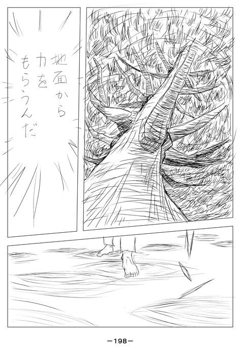 ソラの拳09-198