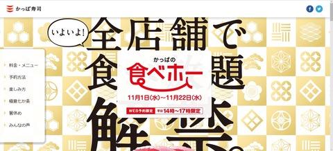 かっぱ寿司12