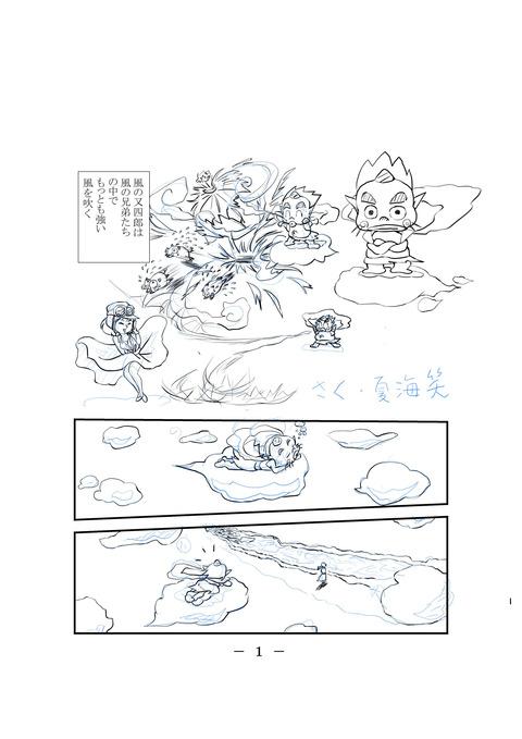 風の又四郎ー1