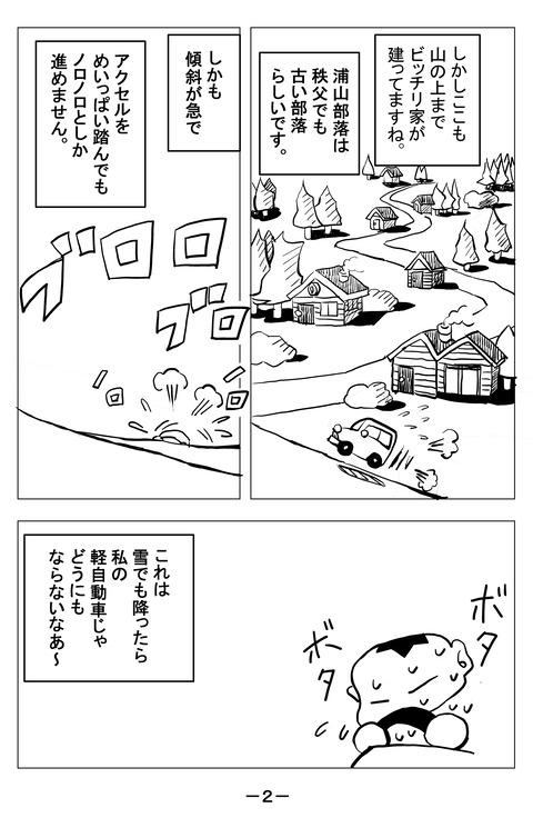 土地探し(秩父その1)2-2