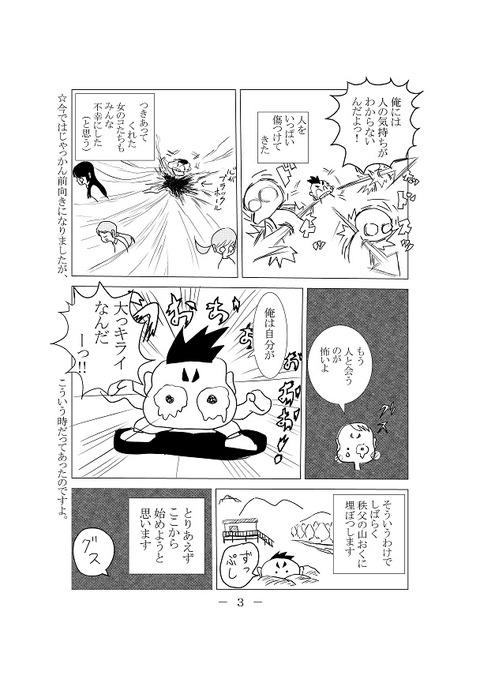 テキトーな人生3-1