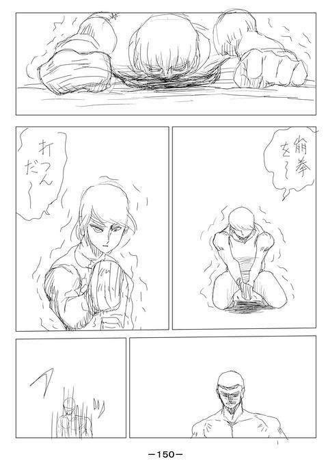 ソラの拳09-150