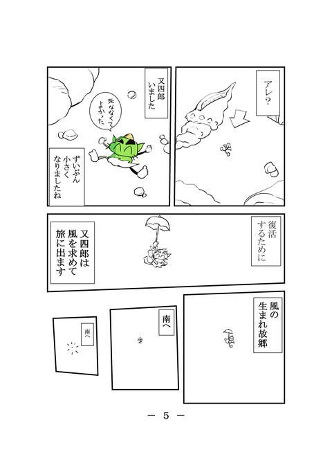 風の又四郎ー5