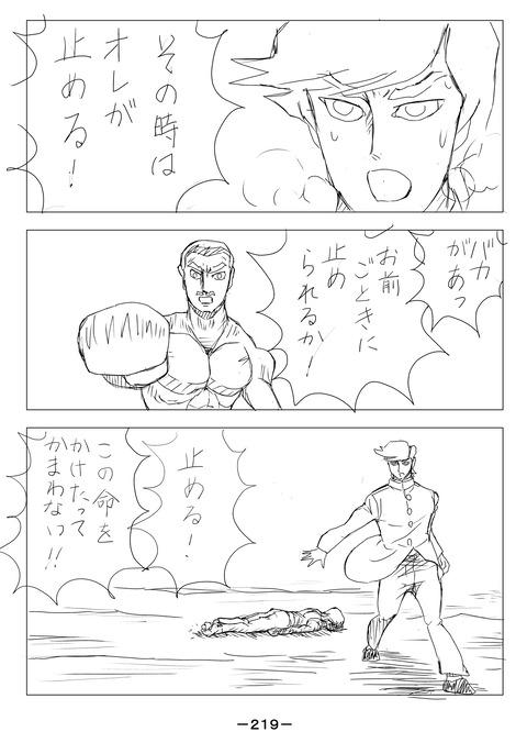 ソラの拳09-219