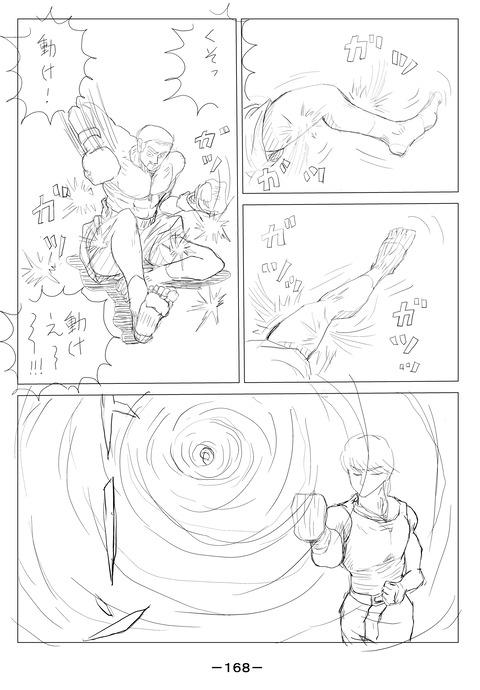 ソラの拳09-168