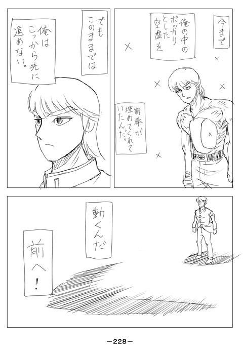 ソラの拳09-228