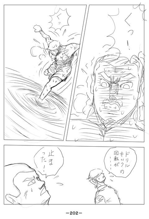 ソラの拳09-202