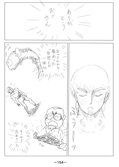 ソラの拳09-154