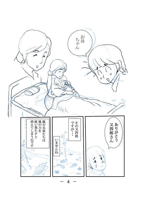 風の又四郎ー4