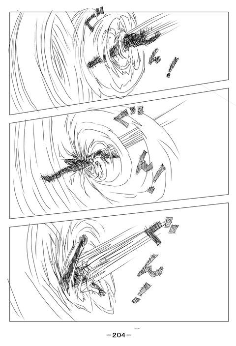 ソラの拳09-204