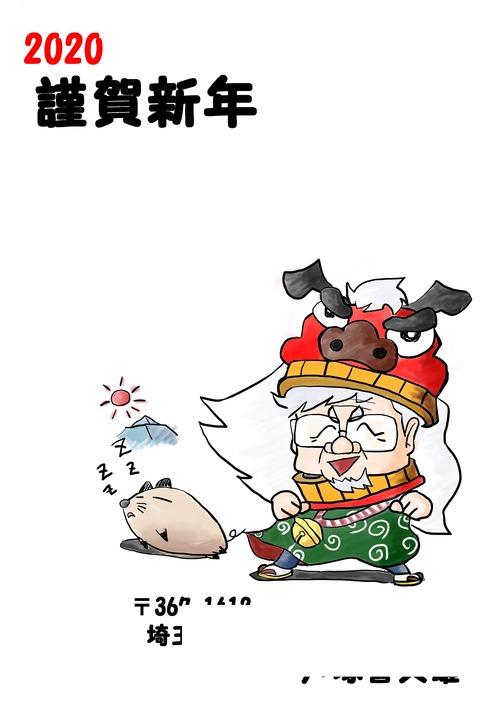 戸塚さん2020-1-1
