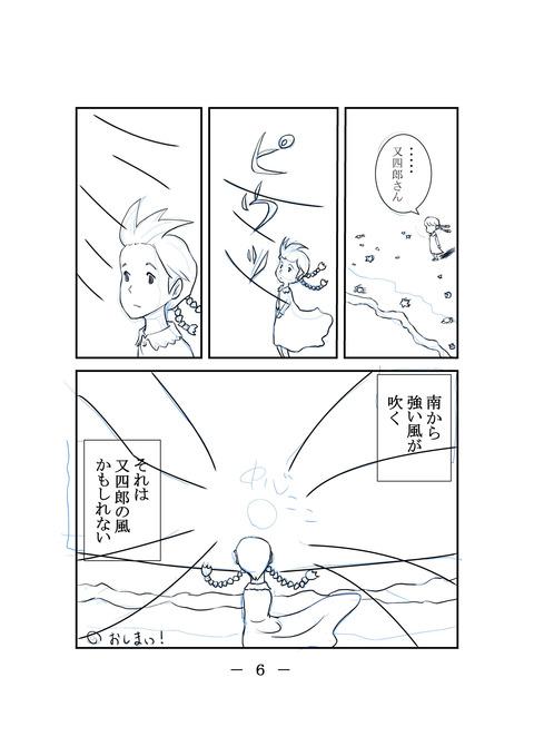 風の又四郎ー6