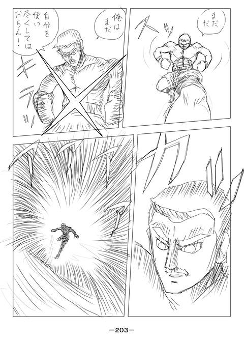 ソラの拳09-203