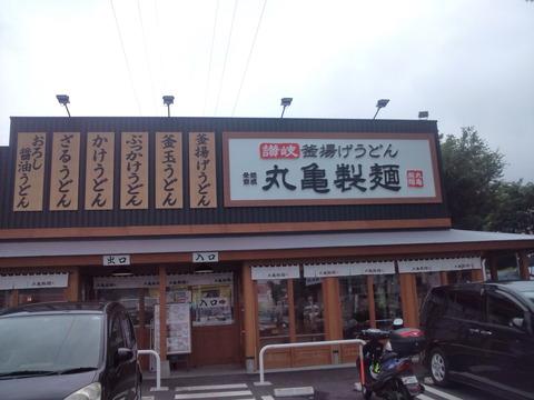 丸亀製麺07