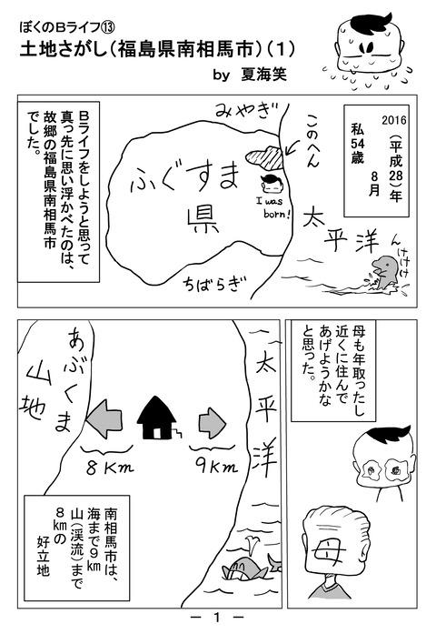 土地さがし(南相馬市)1-1