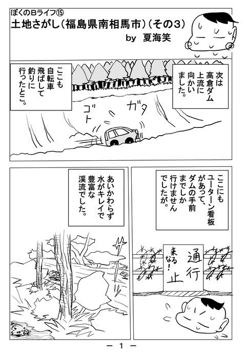 土地さがし(南相馬市)3-1