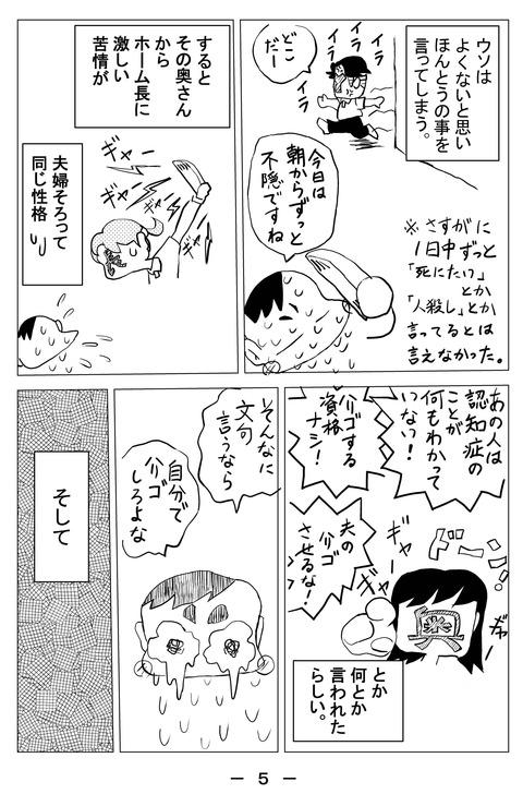 介護のしごと(3)-5