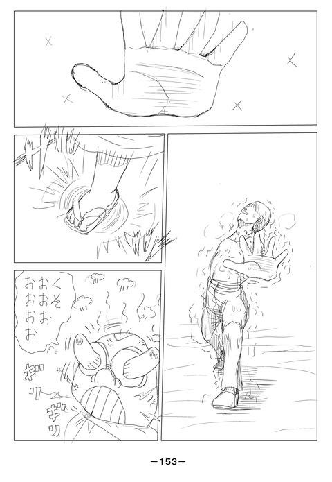 ソラの拳09-153