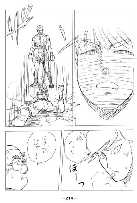 ソラの拳09-214