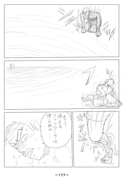 ソラの拳09-177
