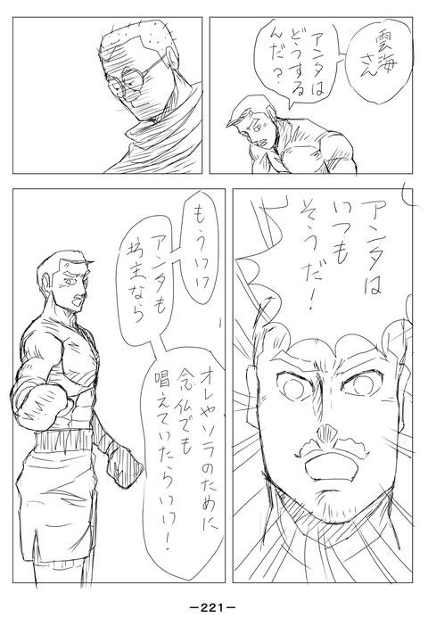 ソラの拳09-221