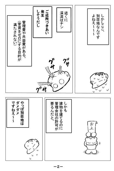 土地さがし(みどり市他)-2