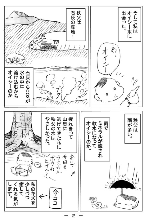 ちちぶの水-2