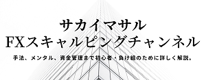 ブログ用サカイマサルチャンネル画像2