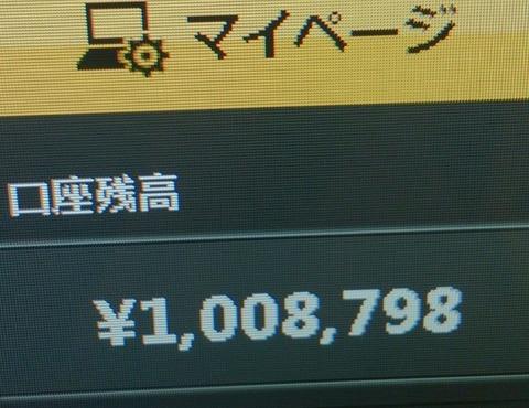 バイナリーオプションで100万円