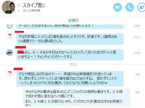 バイナリーオプション・スカイプ塾,チャット風景